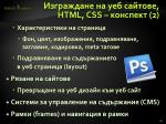 html css 2
