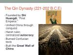 the qin dynasty 221 202 b c e