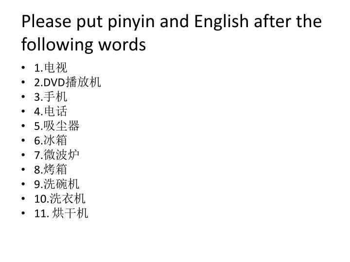 Please put pinyin and English after the following words