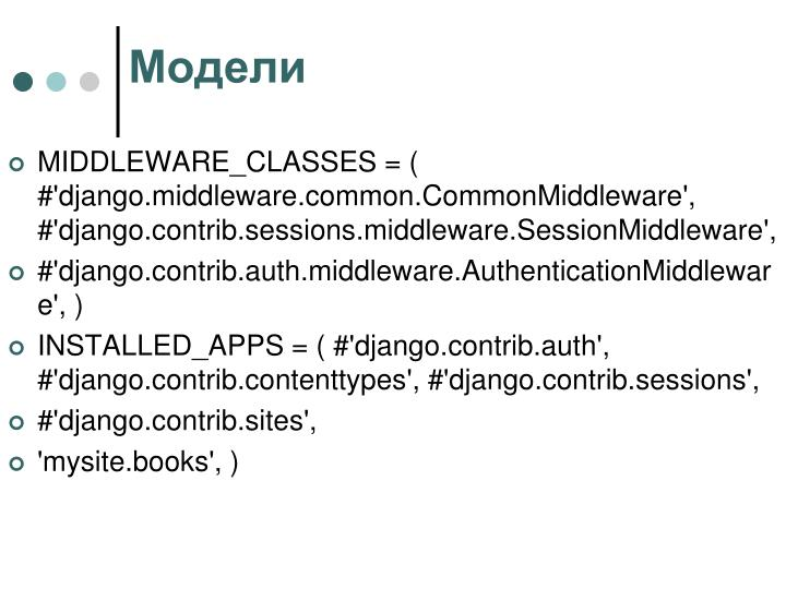 middleware essay Middleware technologies it is important to introduce the term middleware for this project this term refers to a software layer that provides a programming abstraction as well as masking the heterogeneity of the underlying networks, hardware, operating systems and programming languages.