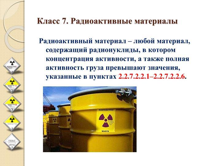 Класс 7. Радиоактивные материалы
