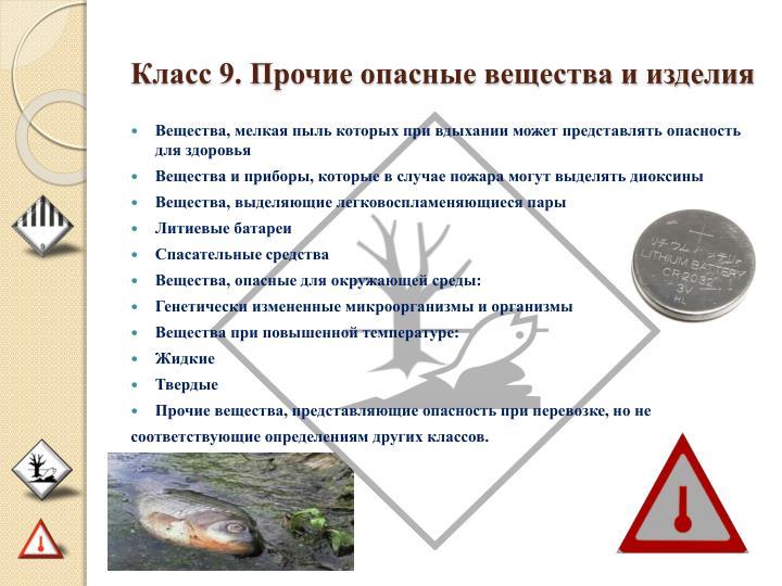 Класс 9. Прочие опасные вещества и изделия