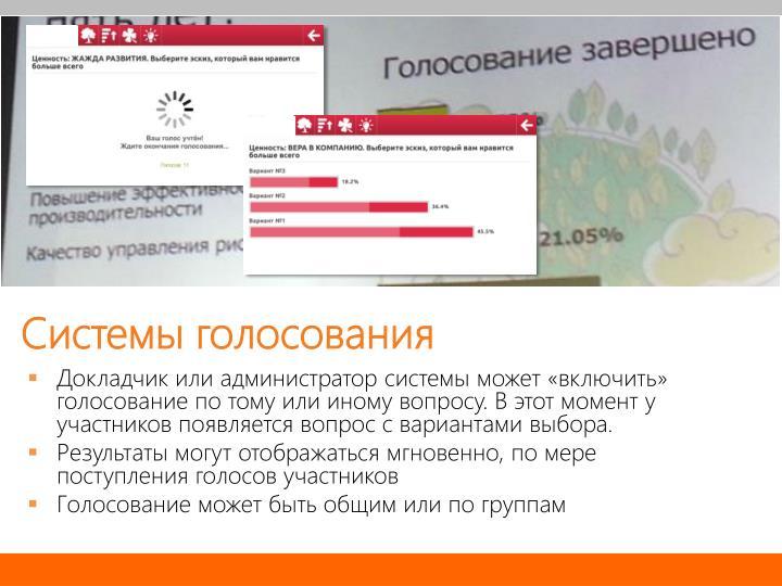 Системы голосования