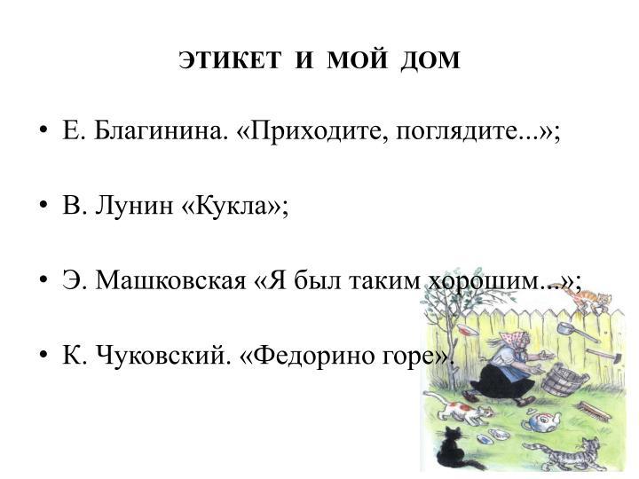 ЭТИКЕТ  И  МОЙ  ДОМ