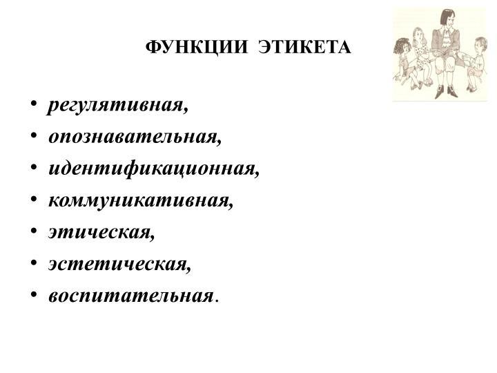 ФУНКЦИИ  ЭТИКЕТА