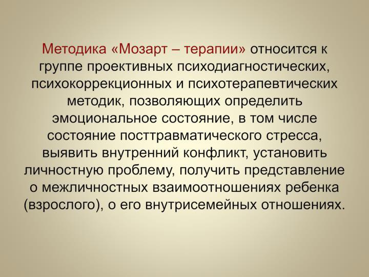 Методика «