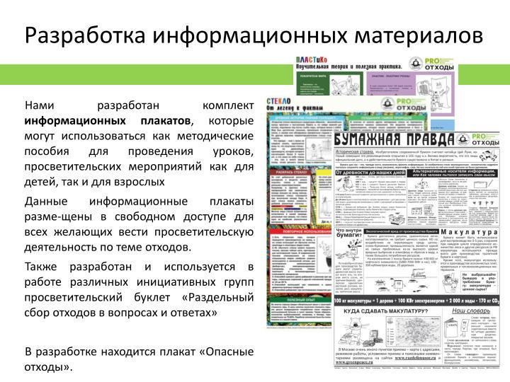 Разработка информационных материалов