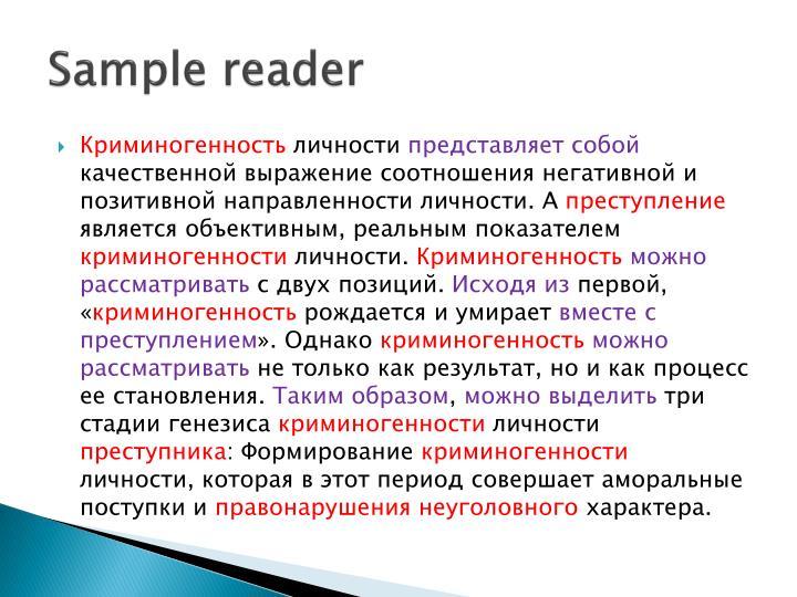 Sample reader