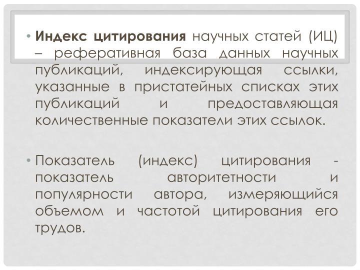 Индекс цитирования