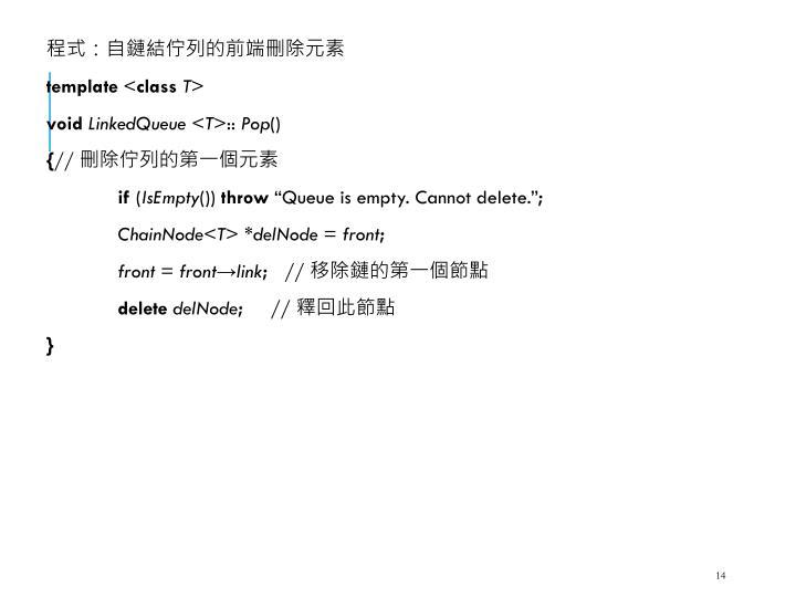 程式:自鏈結佇列的前端刪除元素