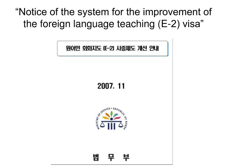 """Notice of the system for the improvement of the foreign language teaching (E-2) visa"""