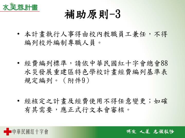 本計畫執行人事得由校內教職員工兼任,不得編列校外編制專職人員。