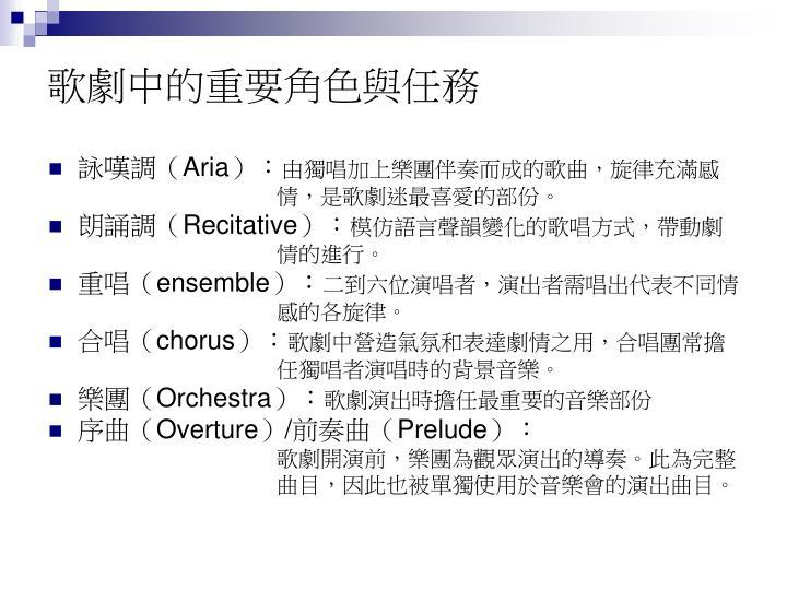 歌劇中的重要角色與任務
