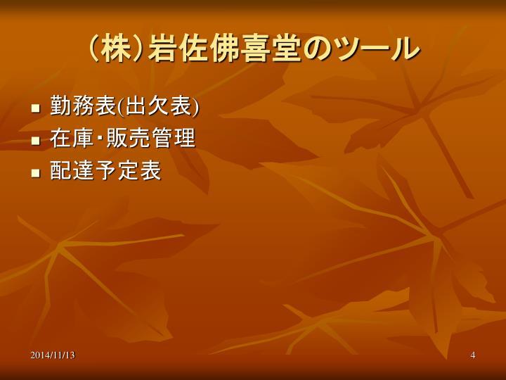 (株)岩佐佛喜堂のツール