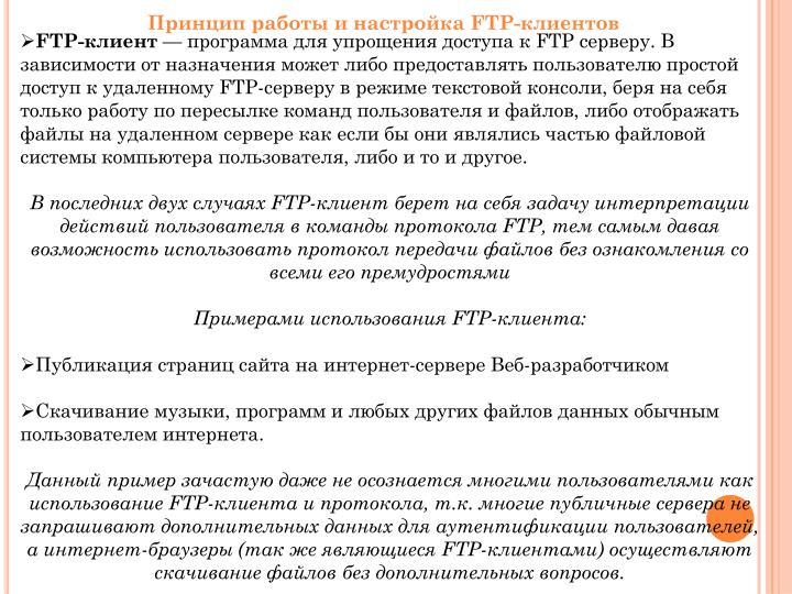 Принцип работы и настройка FTP-клиентов
