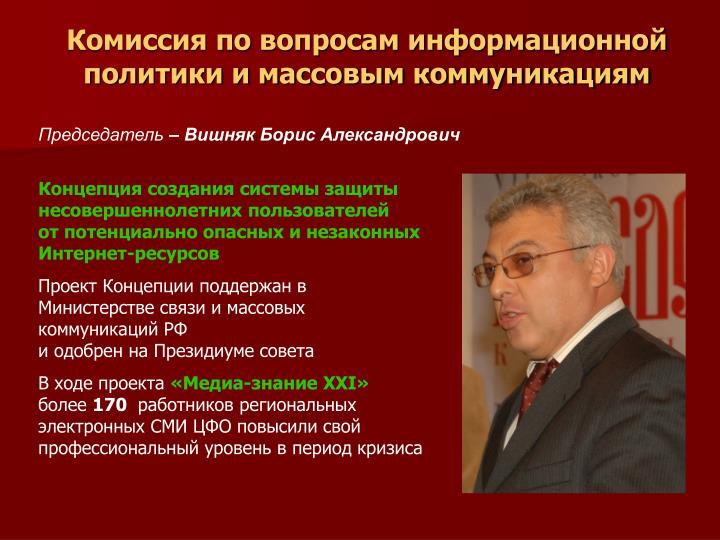 Комиссия по вопросам информационной политики и массовым коммуникациям