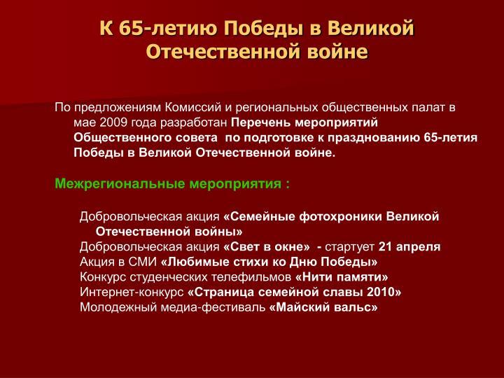 К 65-летию Победы в Великой Отечественной войне