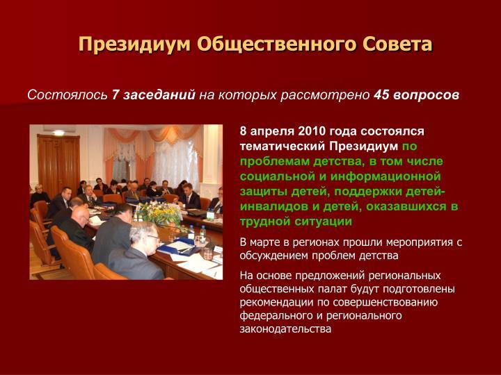 Президиум Общественного Совета
