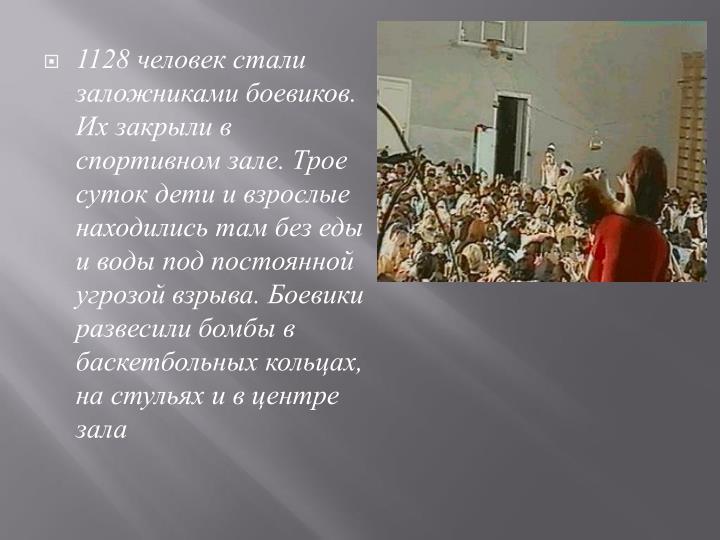 1128 человек стали заложниками боевиков.