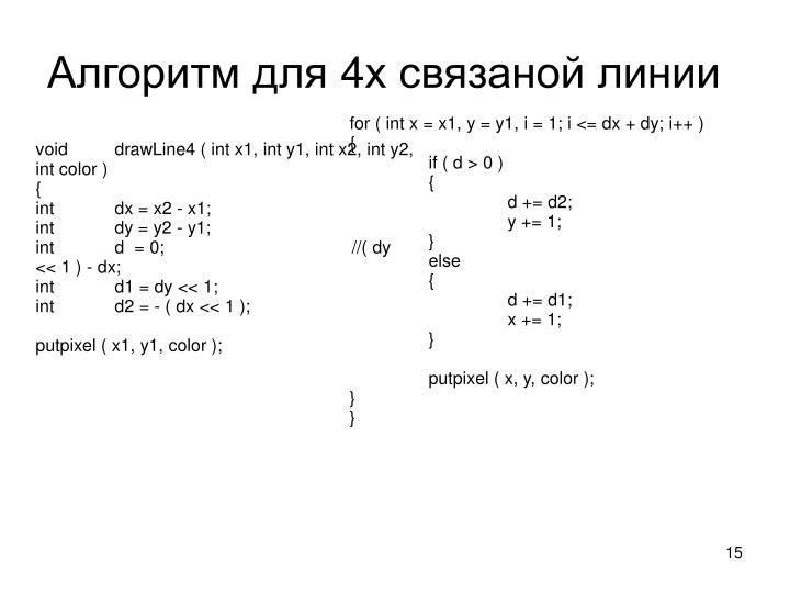 Алгоритм для 4х связаной линии