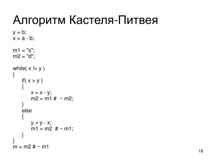 Алгоритм Кастеля-Питвея