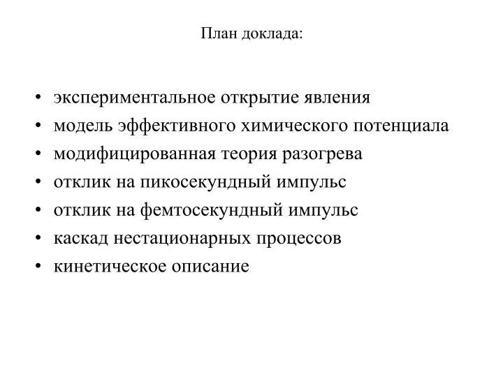 План доклада