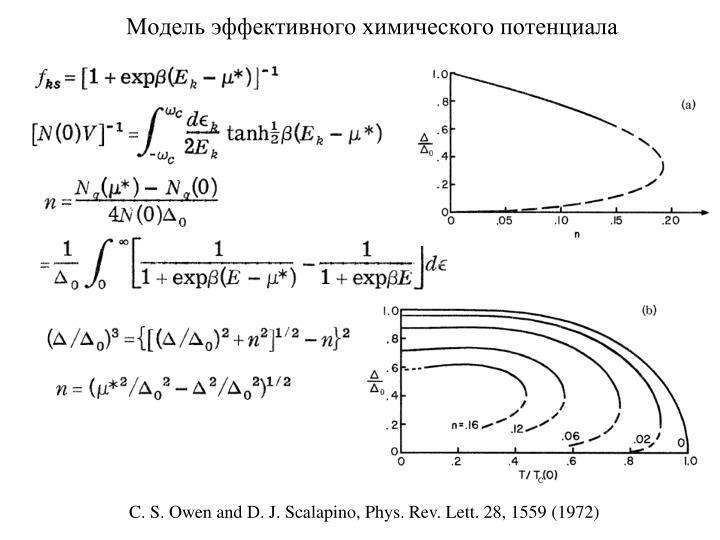 Модель эффективного химического потенциала
