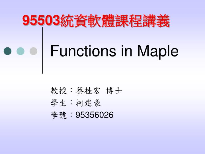 Functions in maple