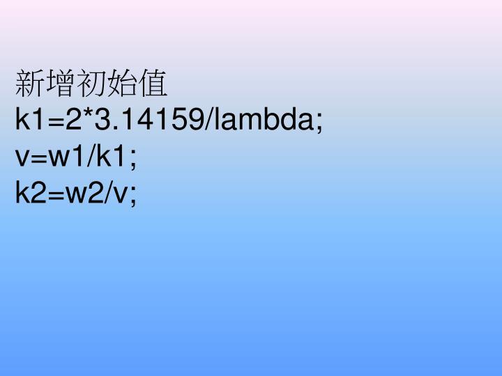 K1 2 3 14159 lambda v w1 k1 k2 w2 v