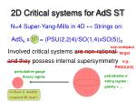 2d critical systems for ads st1