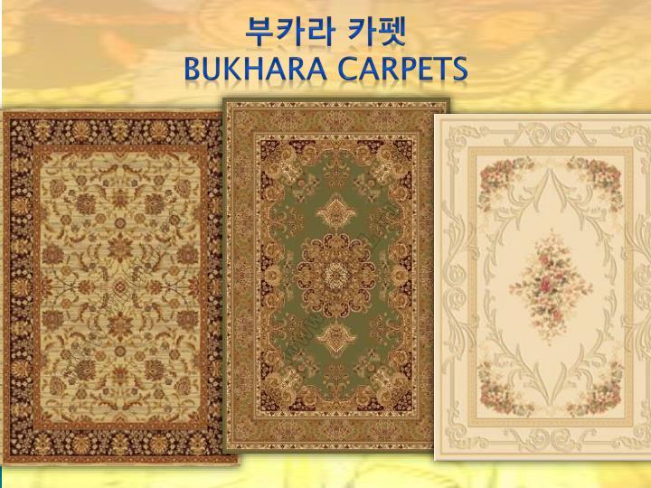부카라 카펫