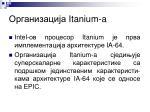 itanium a