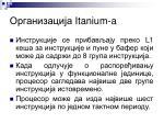 itanium a4