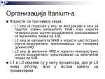 itanium a9