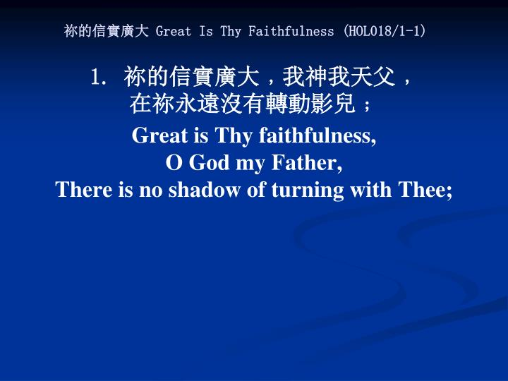 Great is thy faithfulness hol018 1 1
