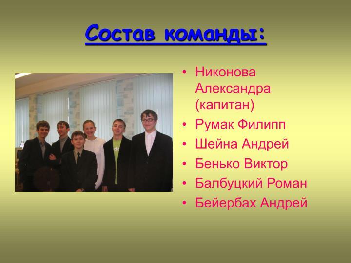 Состав команды:
