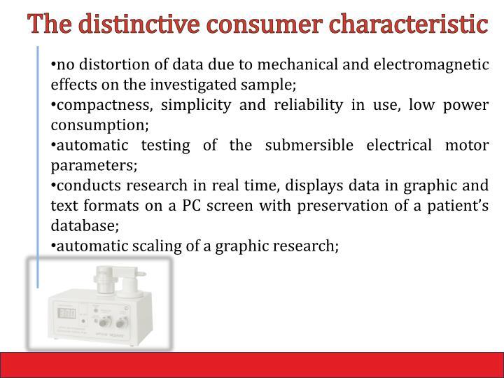 The distinctive consumer characteristic