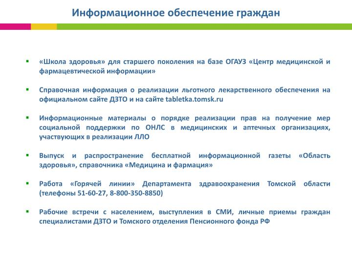 Информационное обеспечение граждан