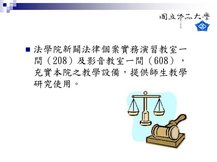 法學院新闢法律個案實務演習教室一間(