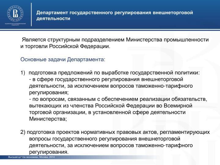 Департамент государственного регулирования внешнеторговой деятельности