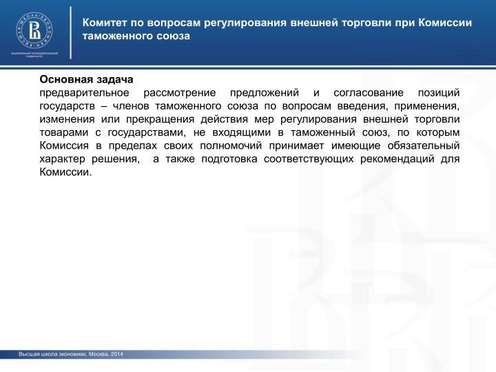Комитет по вопросам регулирования внешней торговли при Комиссии таможенного союза