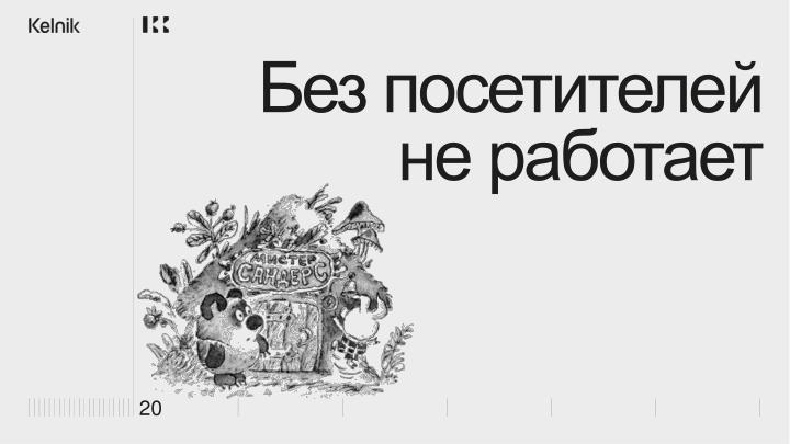Без посетителей
