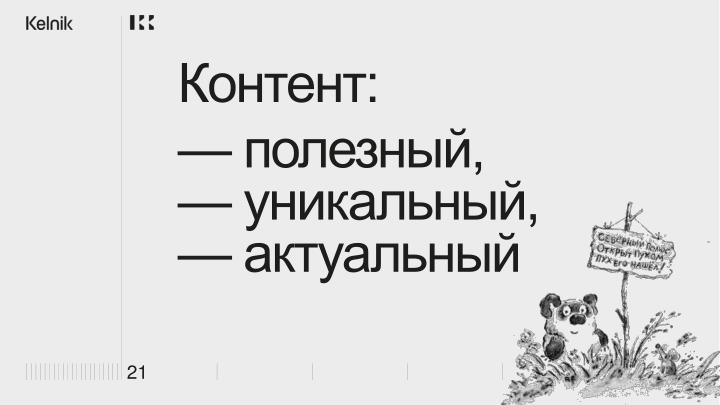 Контент: