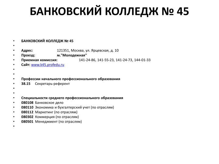 Банковский колледж № 45