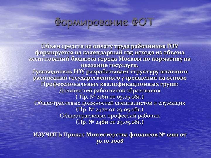 Объем средств на оплату труда работников ГОУ формируется на календарный год исходя из объема ассигнований бюджета города Москвы по нормативу на оказание госуслуги.