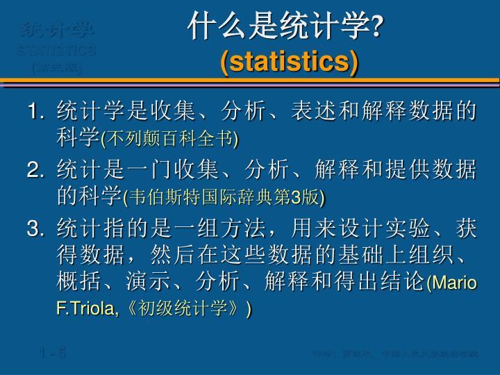 统计学是收集、分析、表述和解释数据的科学