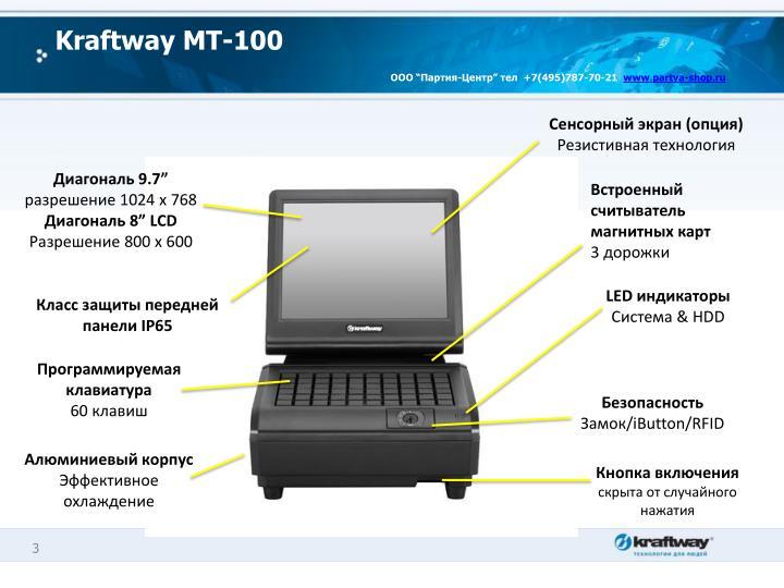 Kraftway mt 100 7 495 787 70 21 www partya shop ru1