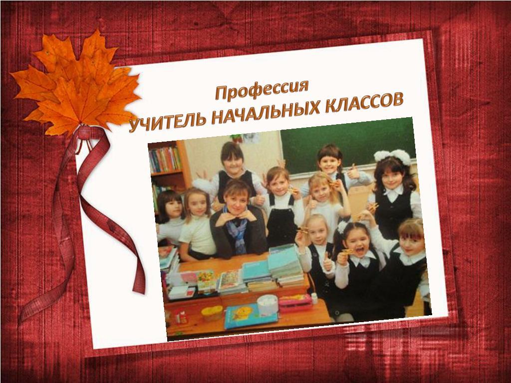 Именами прикольными, картинки профессия учитель начальных классов