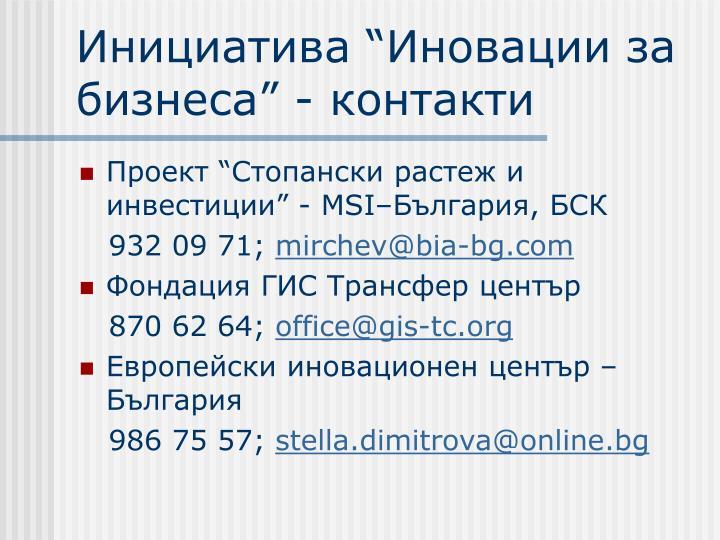 """Инициатива """"Иновации за бизнеса"""" - контакти"""