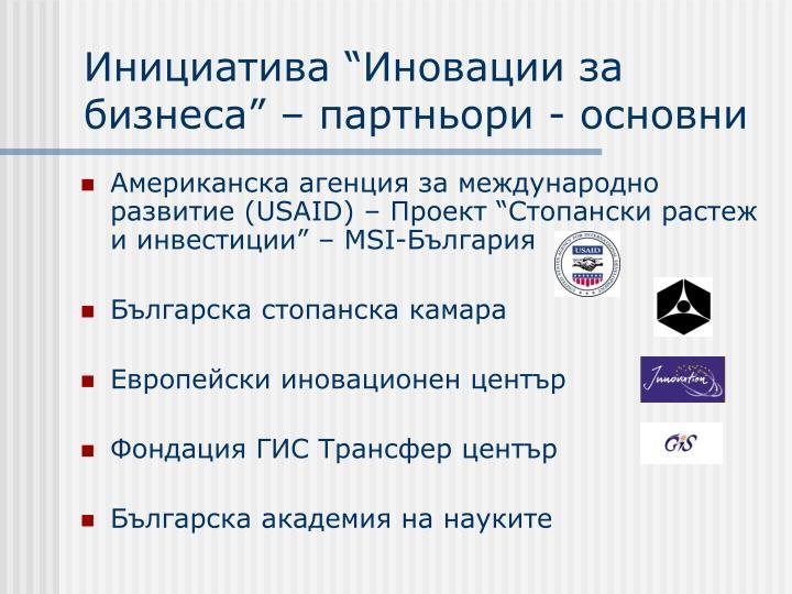 "Инициатива ""Иновации за бизнеса"" – партньори - основни"